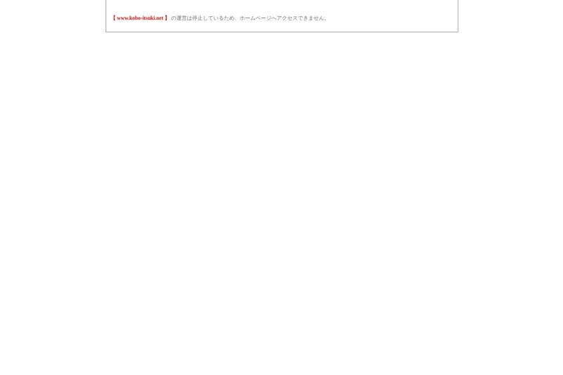 Screenshot of www.kobo-itsuki.net