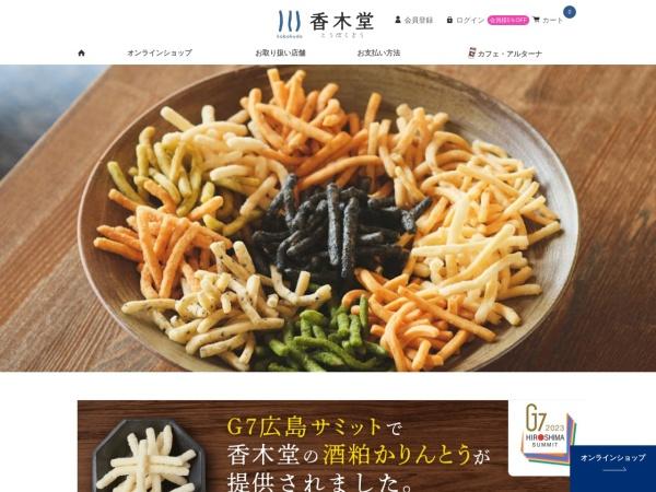 Screenshot of www.kobokudo.jp