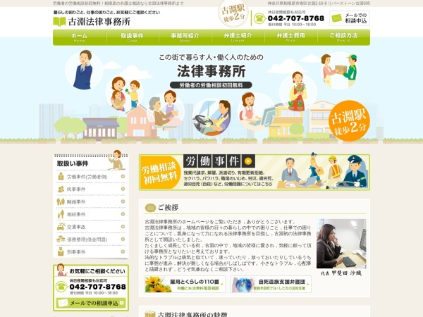 Screenshot of www.kobuchi-law.jp