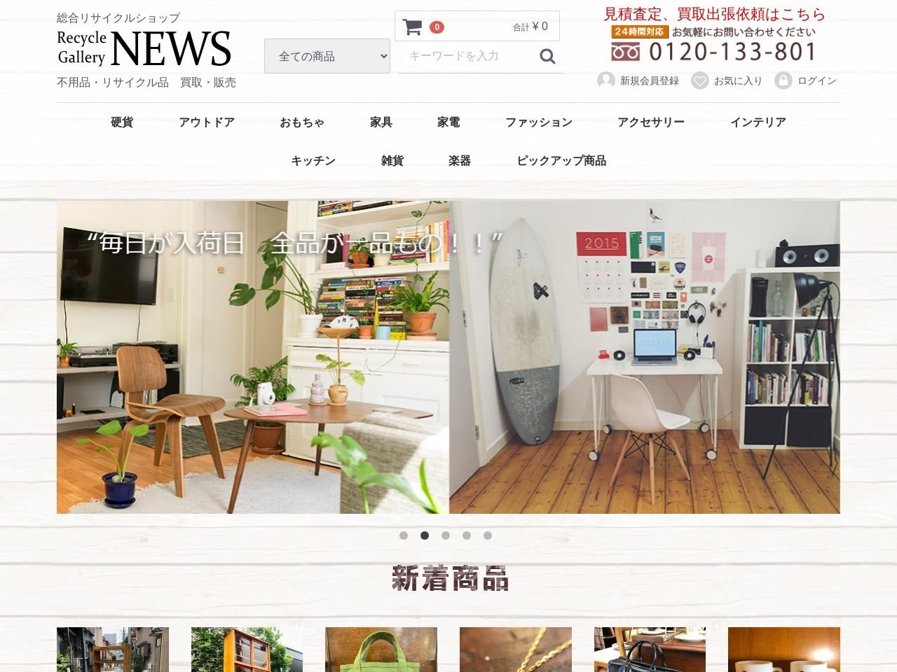総合リサイクルショップ RecycleGallery NEWS