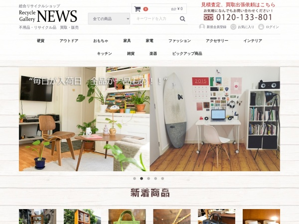 Screenshot of www.kobutu.com