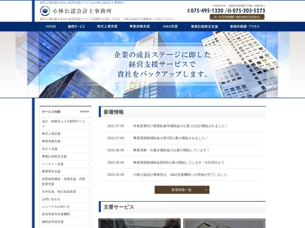 Screenshot of www.kobyas.com