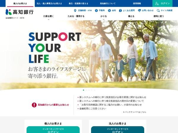 Screenshot of www.kochi-bank.co.jp