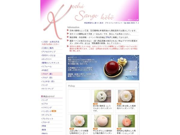 Screenshot of www.kochi-sango.com