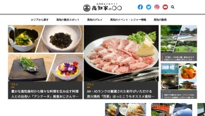 Screenshot of www.kochike.pref.kochi.lg.jp