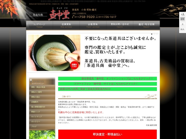 Screenshot of www.kochudou.jp
