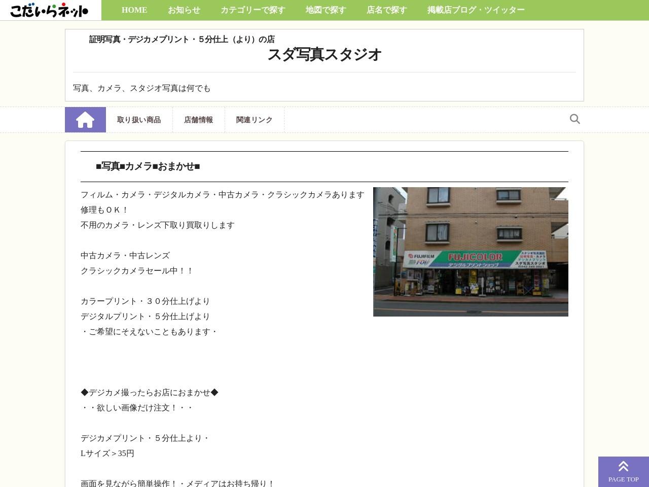 小平市 | 証明写真・デジカメプリント・5分仕上(より)の店 スダ写真スタジオ