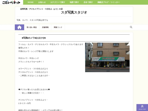 Screenshot of www.kodaira-net.jp