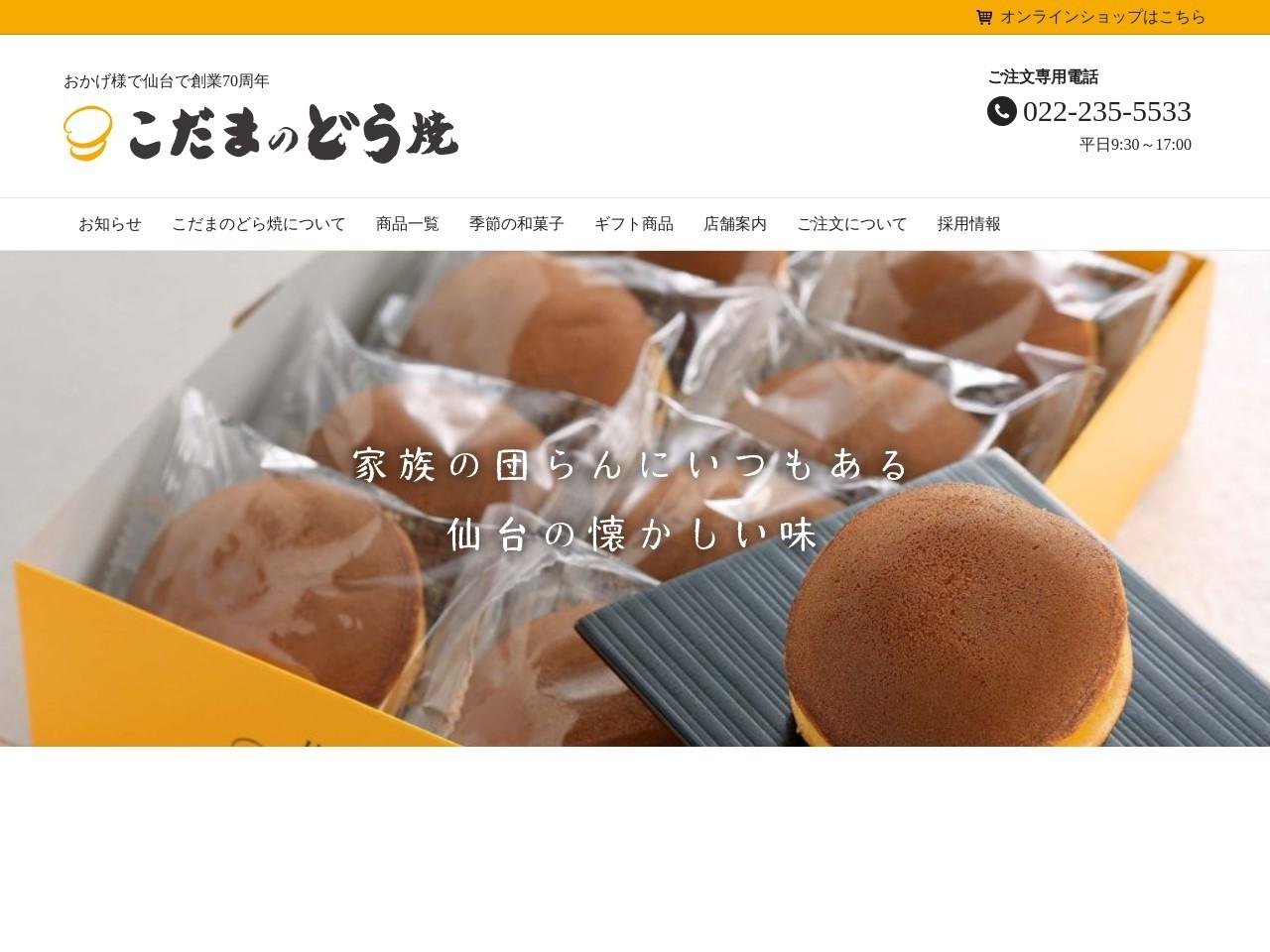 こだまのどら焼本舗/エスパル店