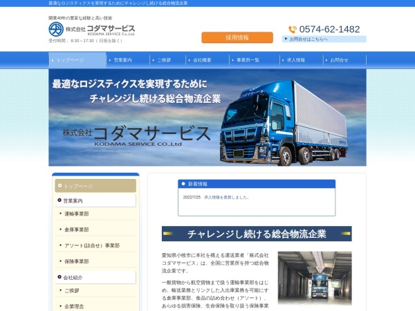 Screenshot of www.kodama-s.jp