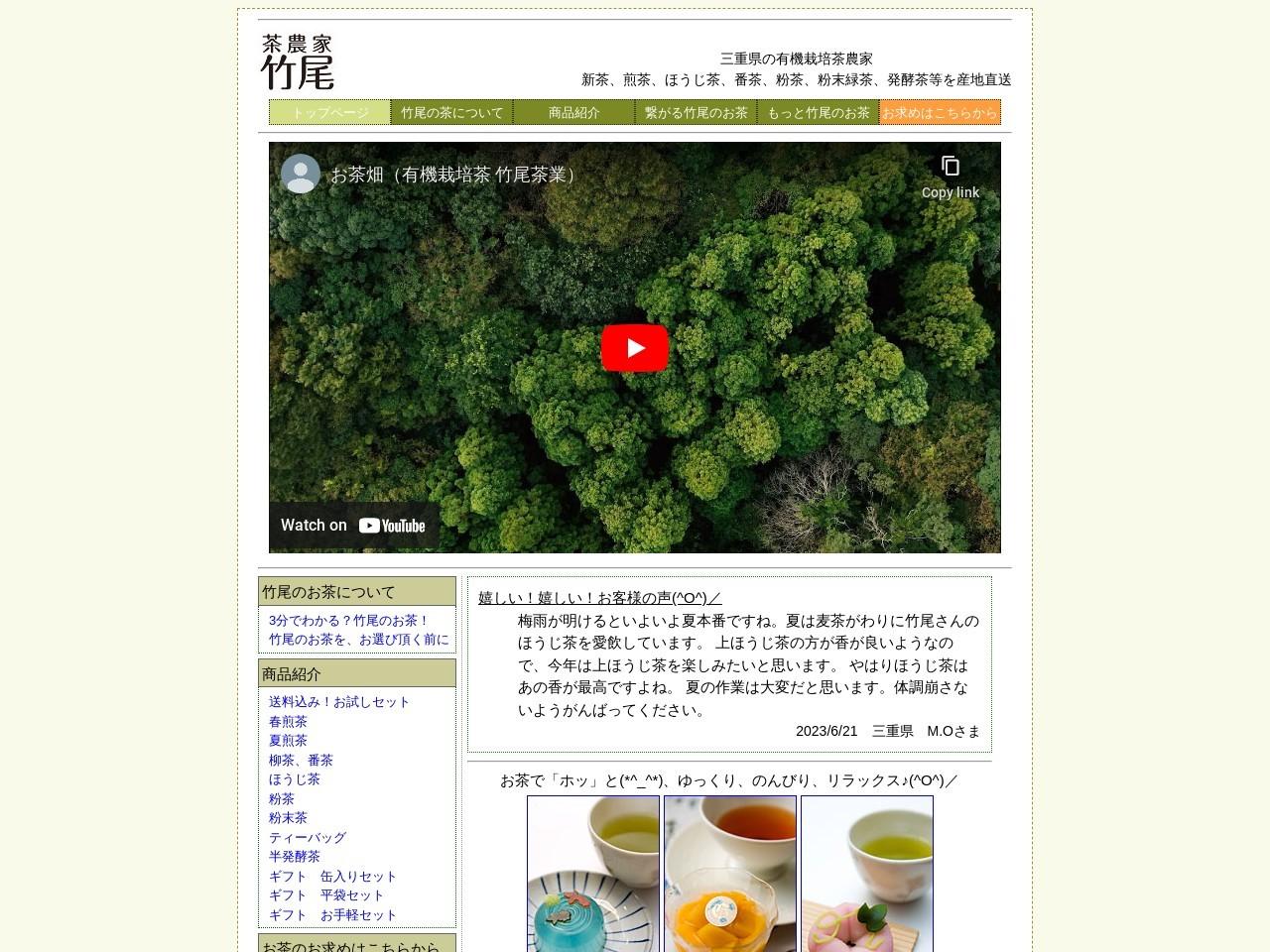 有機栽培茶農家 竹尾茶業