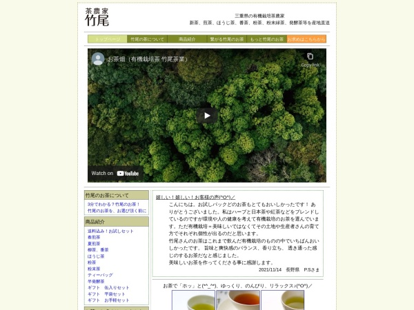 Screenshot of www.kodawari.or.jp