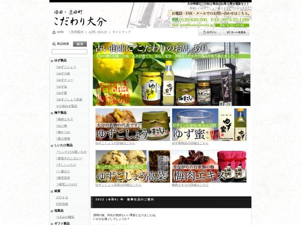 http://www.kodawarioita.jp
