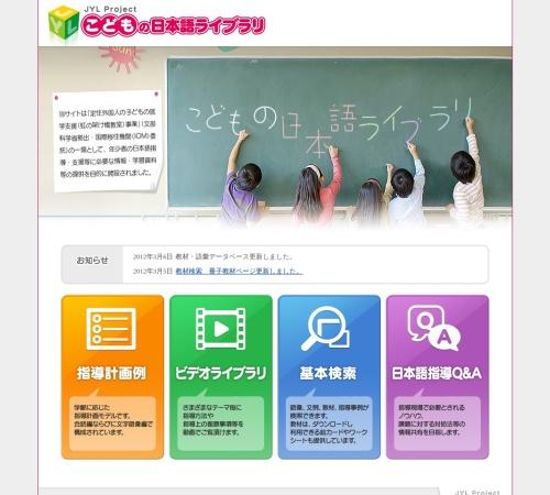 http://www.kodomo-kotoba.info/