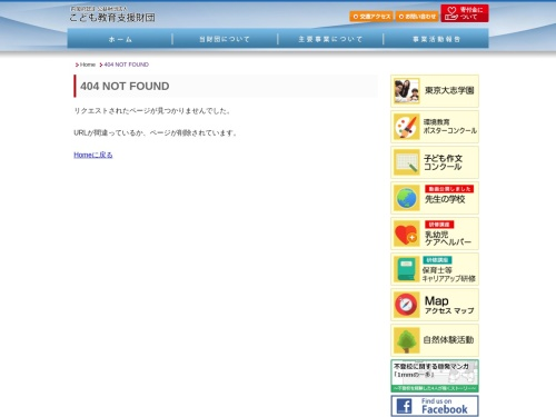 Screenshot of www.kodomo-zaidan.net