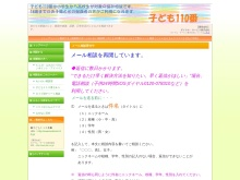 Screenshot of www.kodomo110.jp