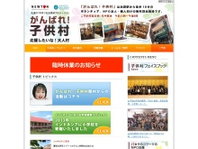 Screenshot of www.kodomomura.com