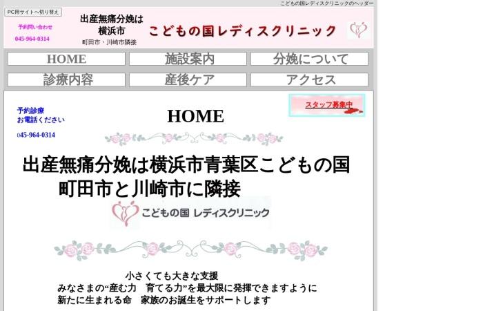 Screenshot of www.kodomonokuni-ladiesclinic.com