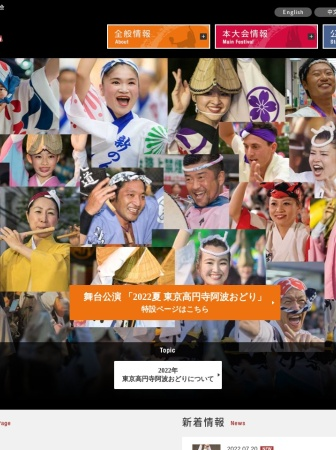 Screenshot of www.koenji-awaodori.com