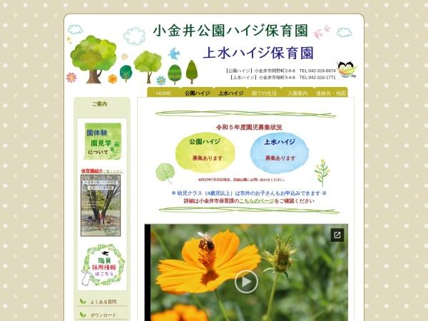 Screenshot of www.koganei-haiji.com