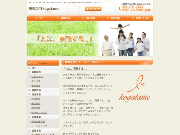 Screenshot of www.kogatame.co.jp