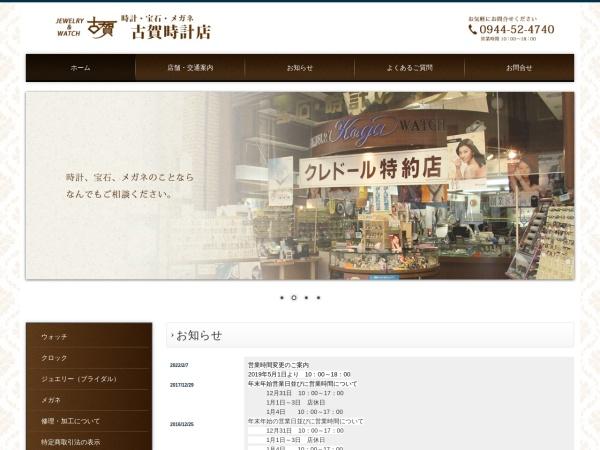 Screenshot of www.kogatokei.com