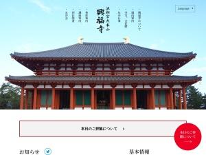 http://www.kohfukuji.com/