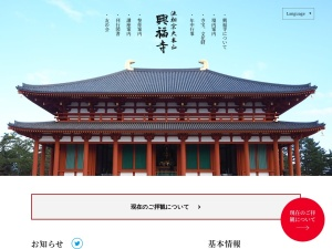 http://www.kohfukuji.com