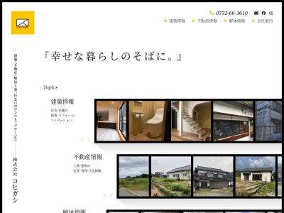 http://www.kohigashi.com/