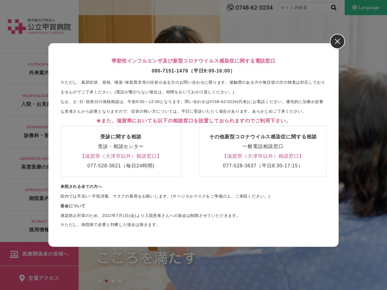 公立甲賀病院組合  公立甲賀病院 (滋賀県甲賀市)