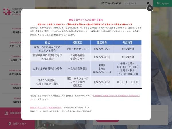 Screenshot of www.kohka-hp.or.jp