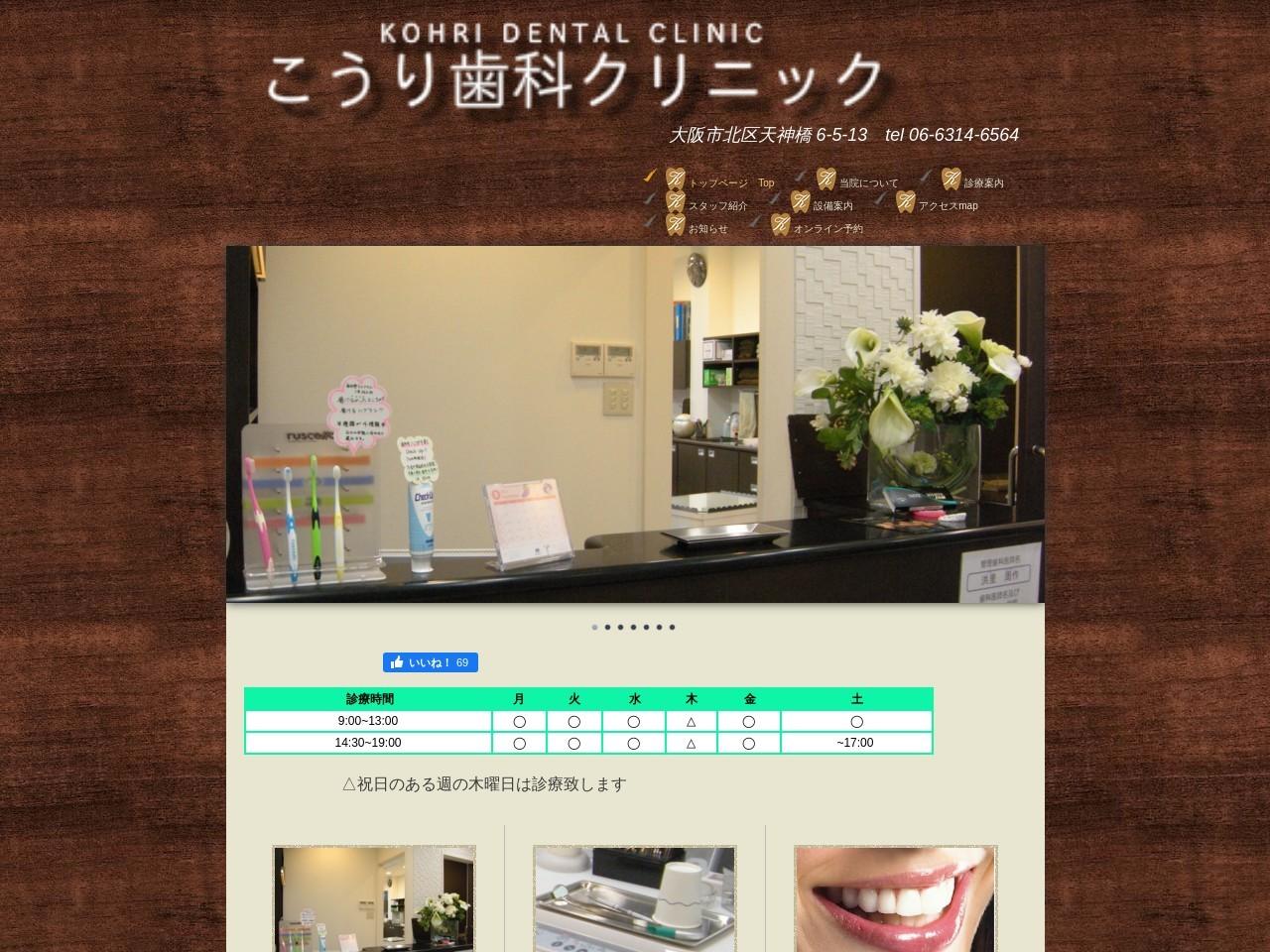 こうり歯科クリニック (大阪府大阪市北区)