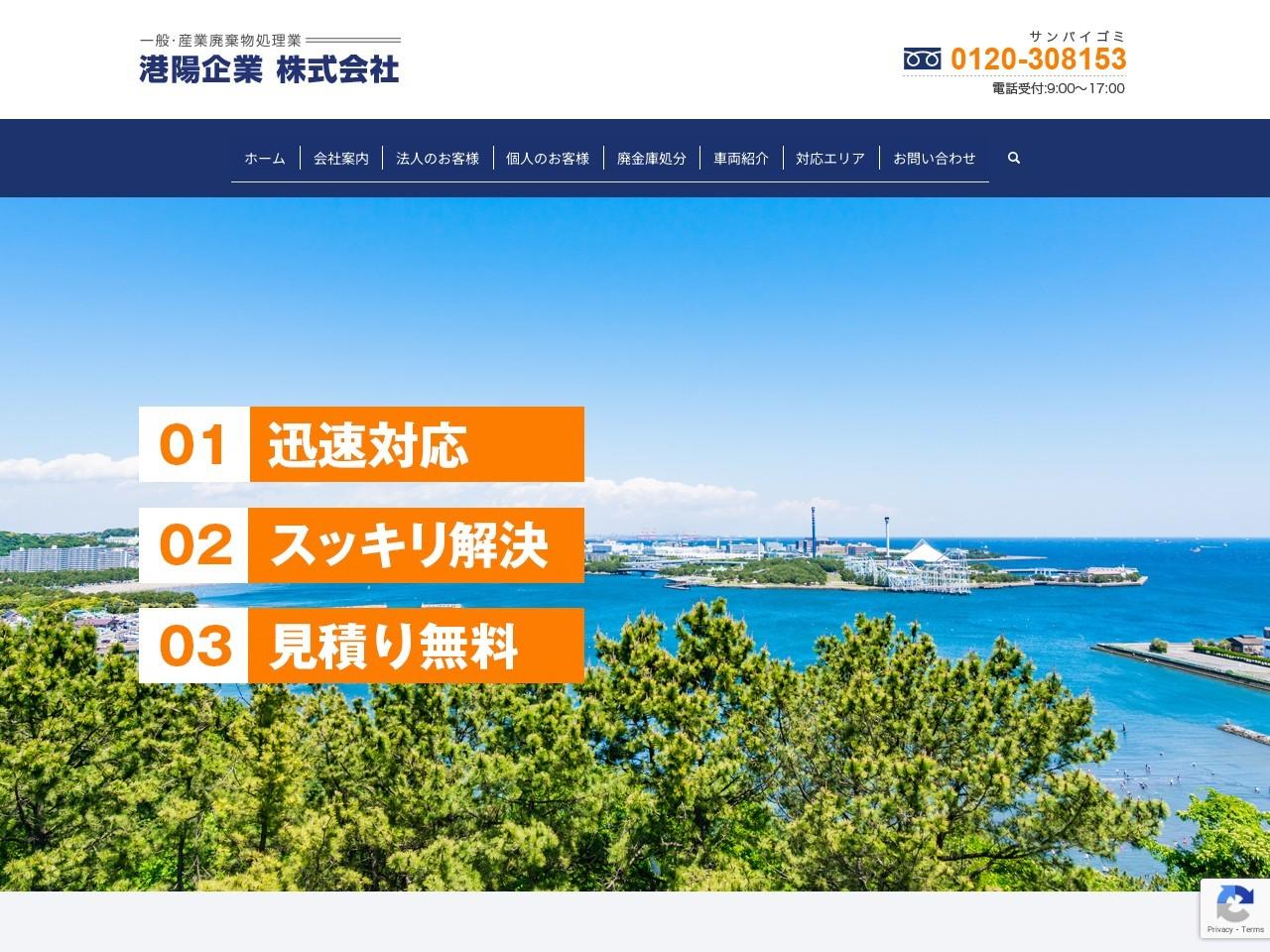 港陽企業株式会社