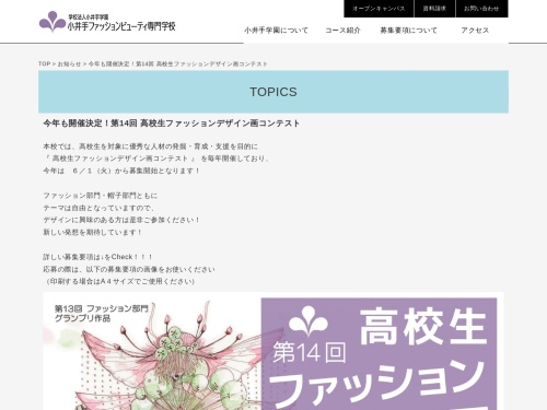 Screenshot of www.koide.ac.jp