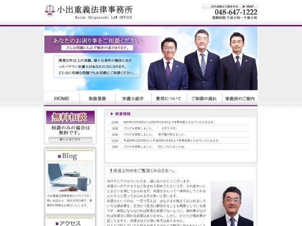 Screenshot of www.koidelawoffice.jp