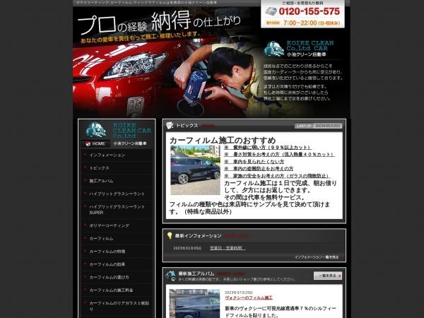 Screenshot of www.koike-c.co.jp