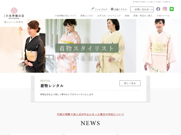 Screenshot of www.koito-shinsuke.co.jp