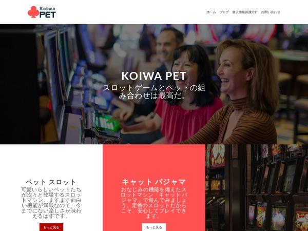 Screenshot of www.koiwa-pet.com
