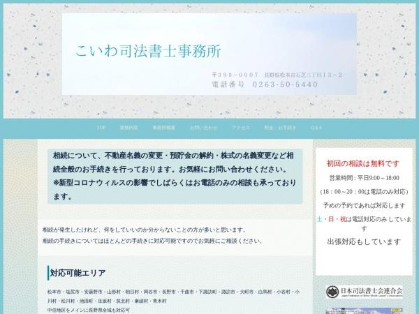http://www.koiwajimusyo.com/