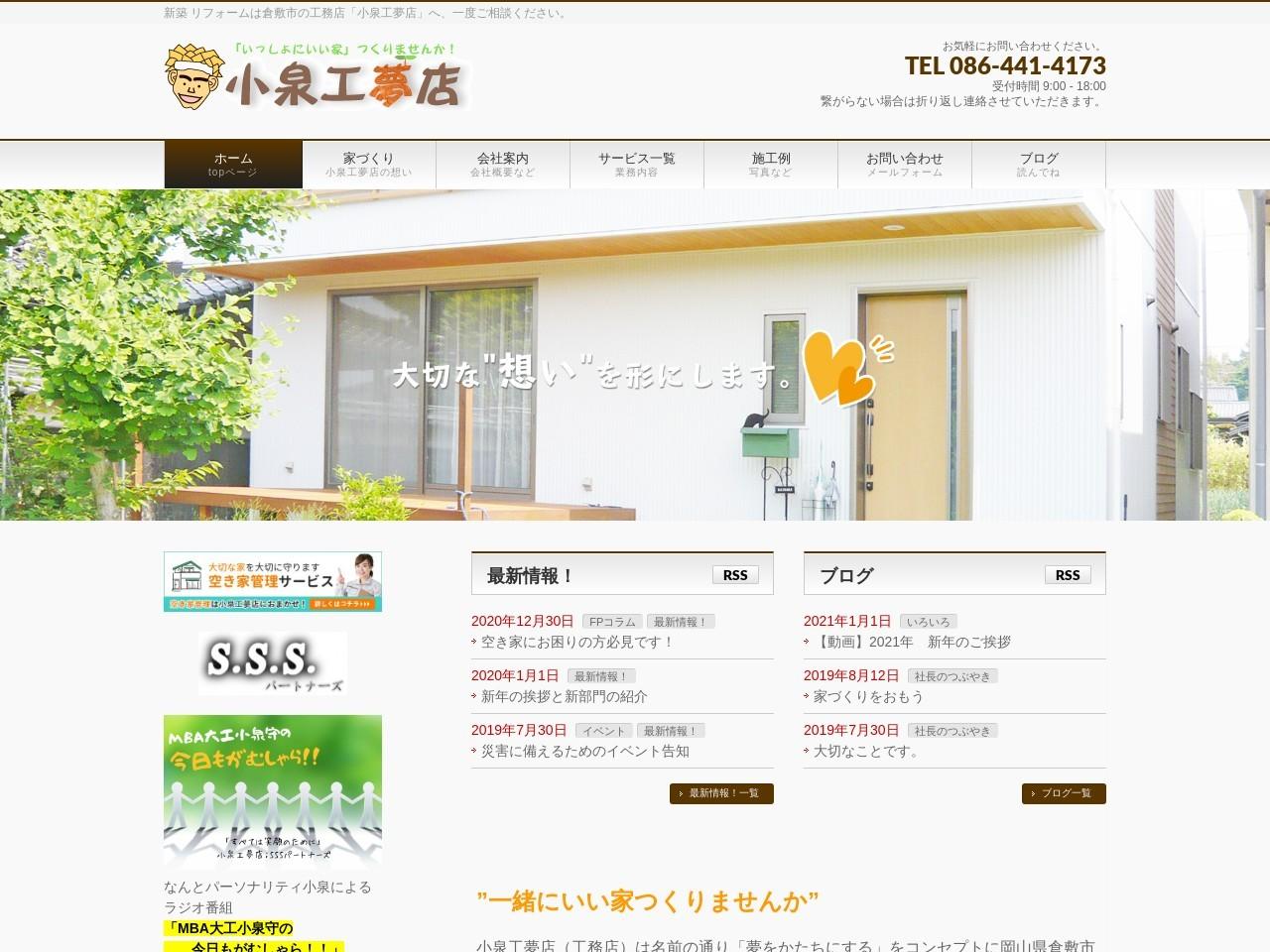 小泉工夢店一級建築設計事務所
