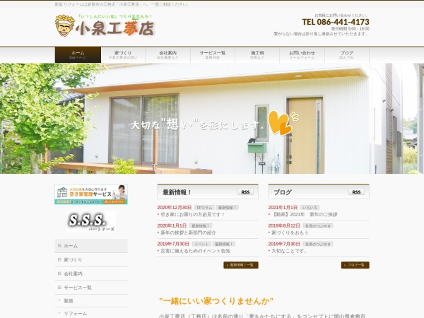 Screenshot of www.koizumi-k.jp