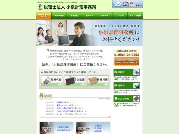 Screenshot of www.koizumi-tax.or.jp