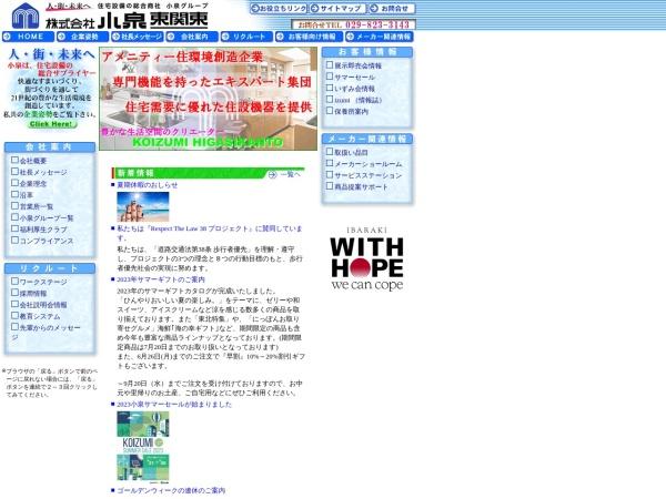 Screenshot of www.koizumi.info