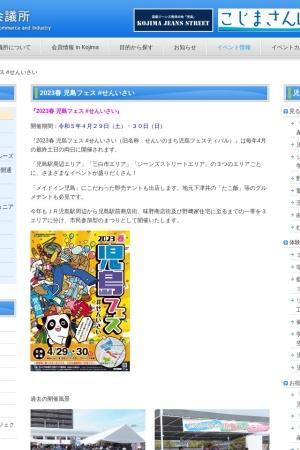 Screenshot of www.kojima-cci.or.jp