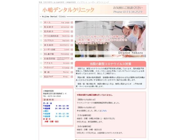 Screenshot of www.kojima-haisha.com