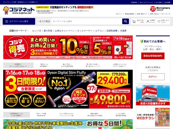Screenshot of www.kojima.net