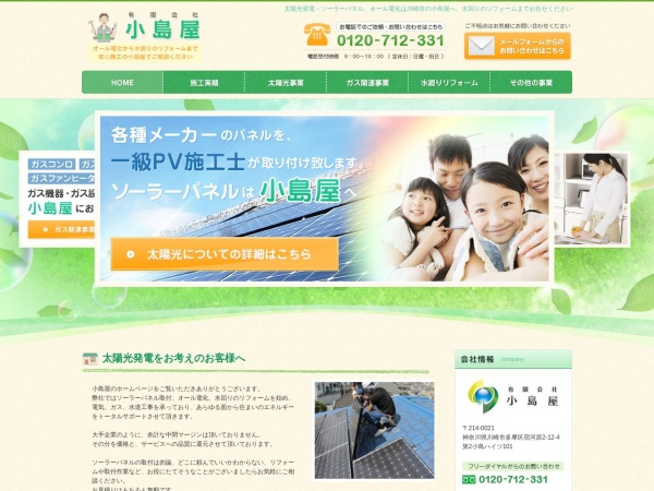 Screenshot of www.kojimaya.biz