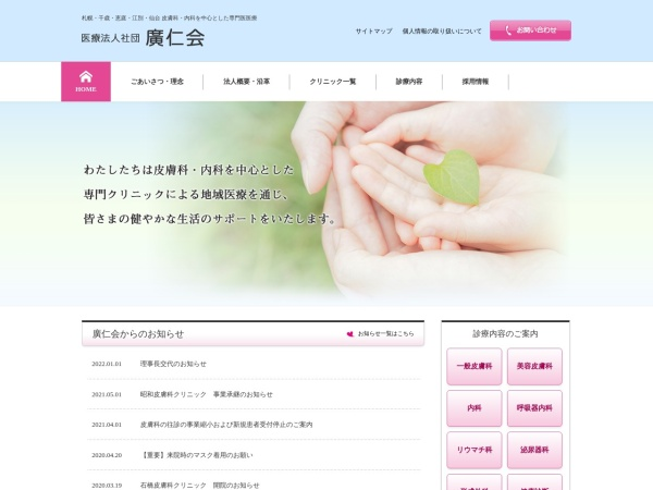 Screenshot of www.kojinkai.org
