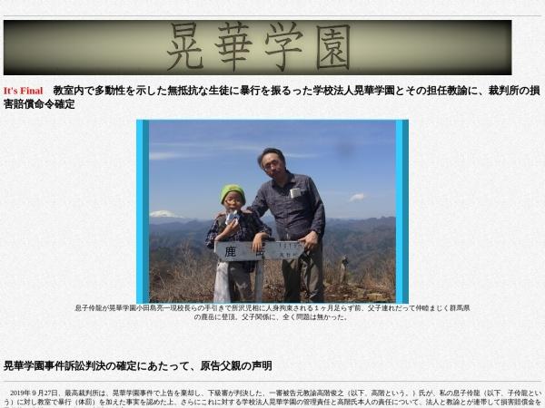 Screenshot of www.kokagakuen.jp