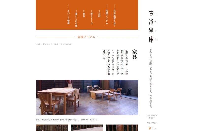 Screenshot of www.kokiriko.jp